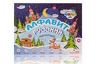 Русский магнитный алфавит, фото 1