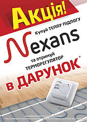 Терморегулятор в Подарок Profitherm-Mex! При покупке теплого пола Nexans.
