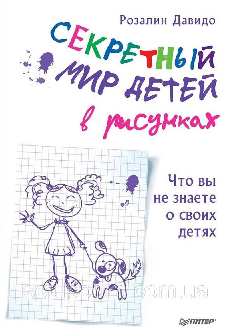 Секретный мир детей в рисунках. Что вы не знаете о своих детях. Розалин Давидо