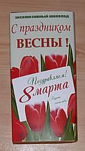 """Обертка на шоколад """"С праздником весны"""""""