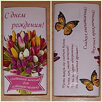 "Обертка на шоколад ""С днем рождения"", фото 1"