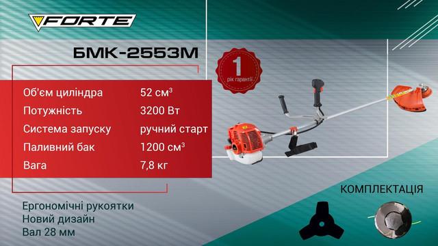Бензиновая мотокосa Forte БMK-2553M