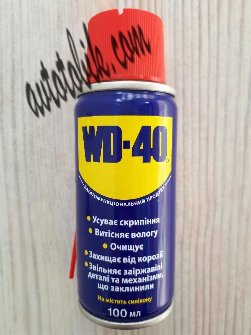 WD-40 Универсальная аэрозольная смазка 100 мл