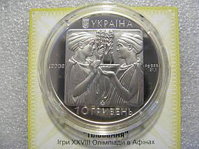 Плавання Срібна монета 10 гривень  срібло 31,1 грам, фото 3