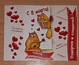 """Обгортка на шоколад """"С 8 марта"""", фото 4"""