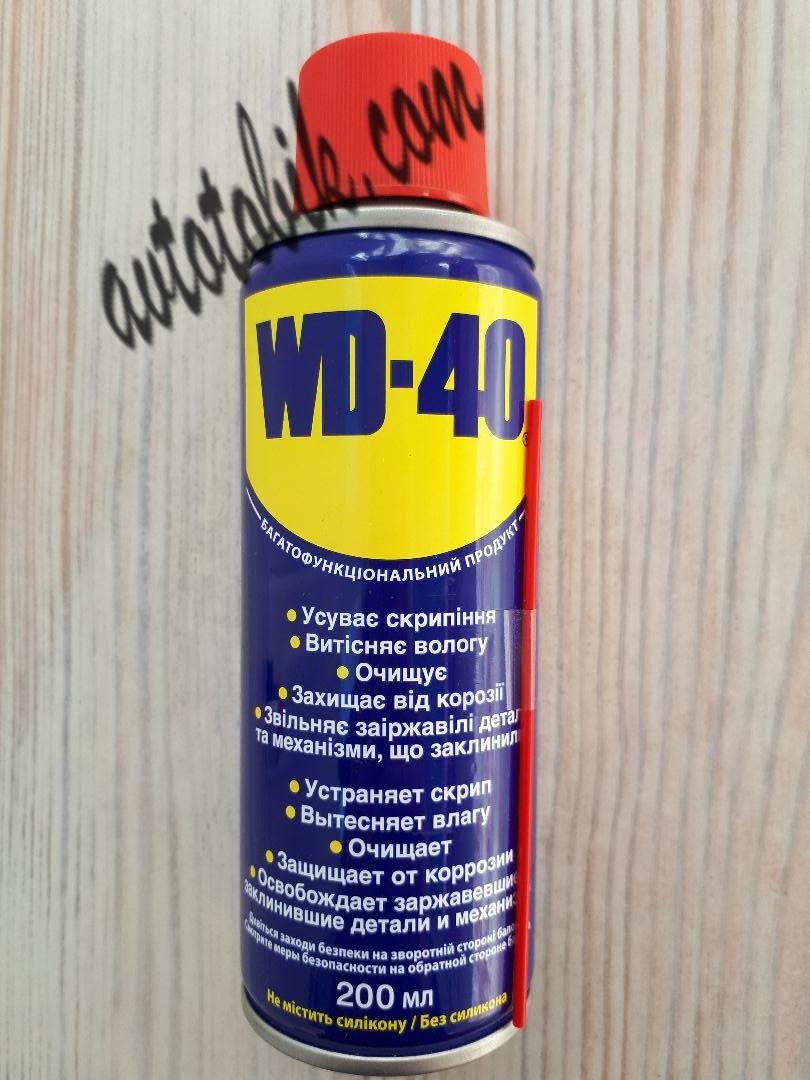 WD-40 Универсальная аэрозольная смазка 200 мл