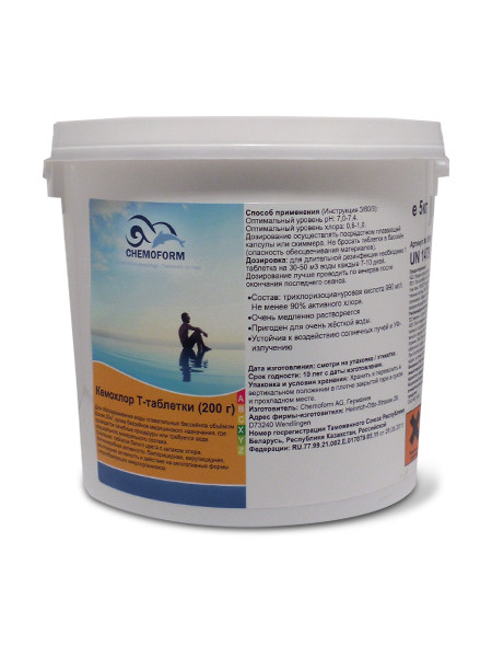 Медленный Хлор, Трихлор, Chemoform, 5 кг (в таблетках по 200 гр)