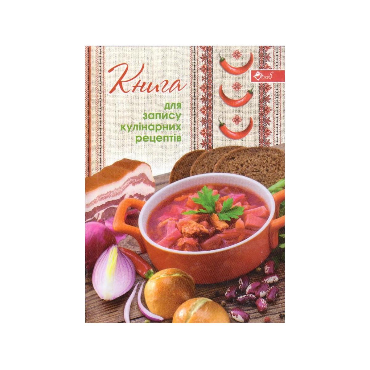 Книга для записи кулинарных рецептов В6, ТП-45,  тв. переплёт