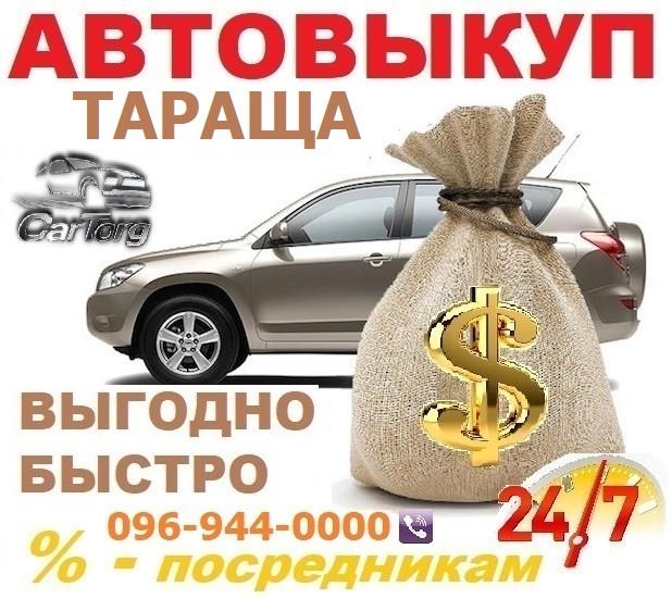 Авто выкуп Тараща / 24/7 / Срочный Автовыкуп в Тараще, CarTorg