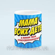 Чашка Мама двоих детей