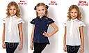 Школьная блузка для девочки с коротким рукавом Мевис 2715 Размер 134, фото 2