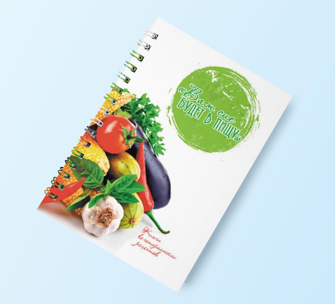"""""""Вам сие будет в пищу"""": сборник вегетарианских рецептов"""