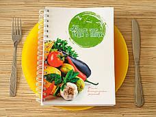 """""""Вам сие будет в пищу"""": сборник вегетарианских рецептов, фото 2"""
