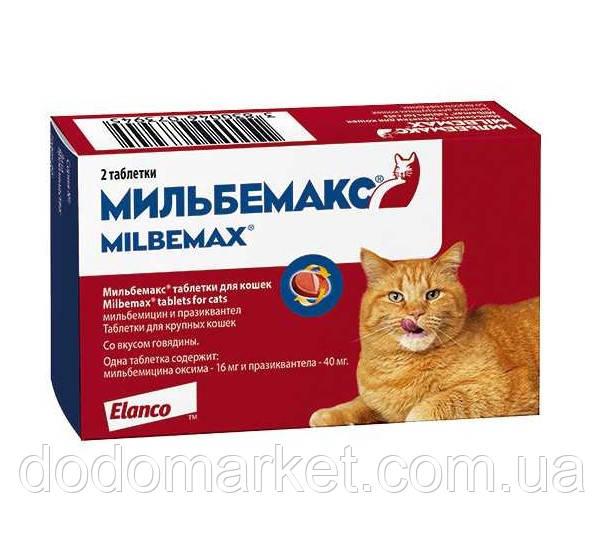 Мильбемакс таблетки від глистів для кішок (Milbemax)