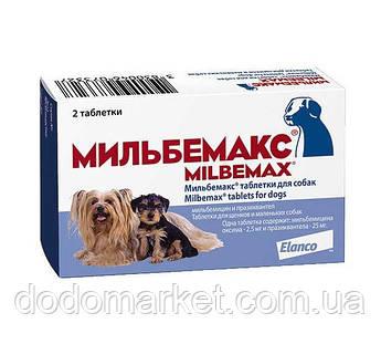 Мильбемакс таблетки от глистов для щенков и собак весом от 0,5 до 5 кг (Milbemax)