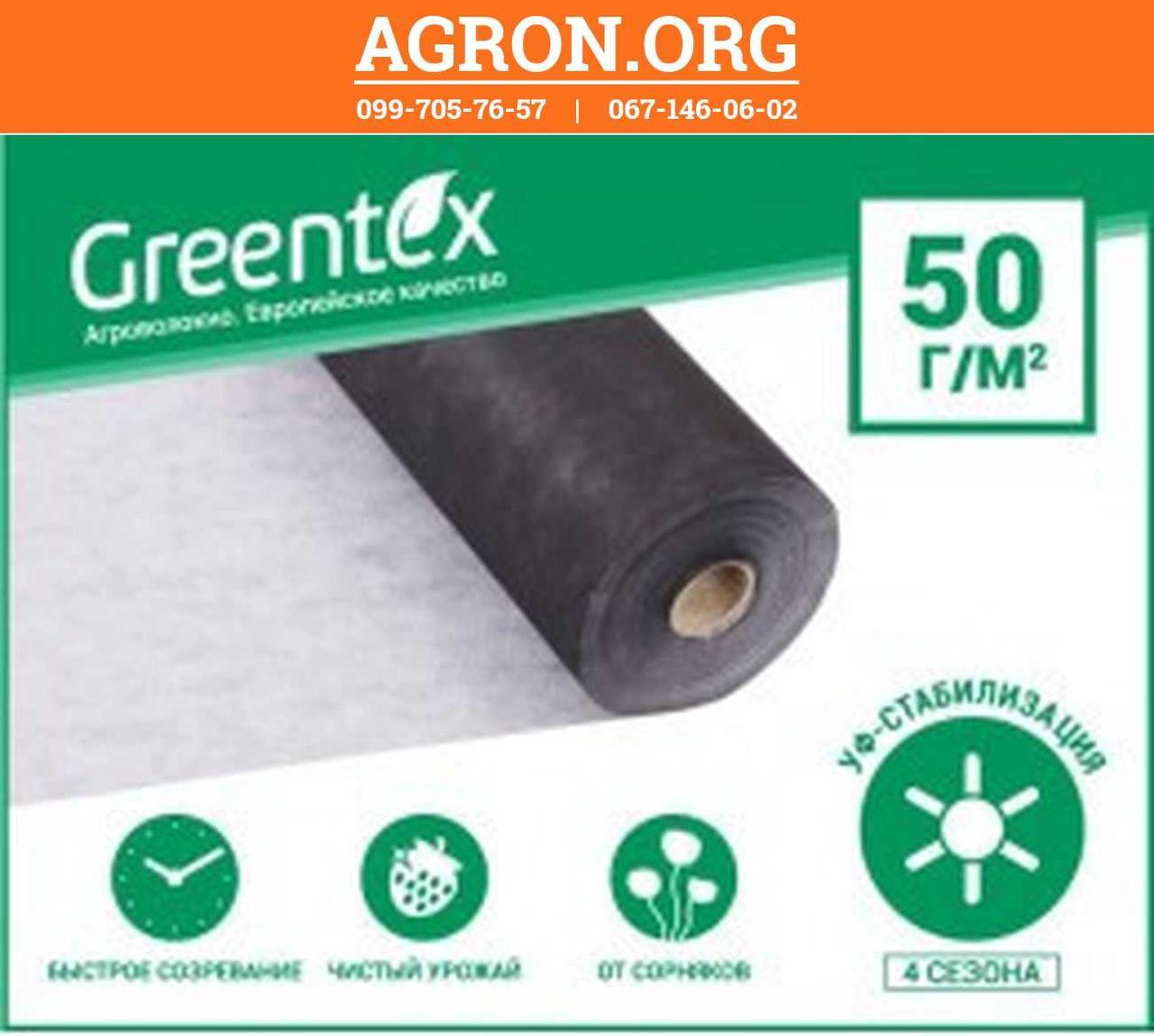 Агроволокно Черно-Белое 50 г/м 1,6*100 м Greentex