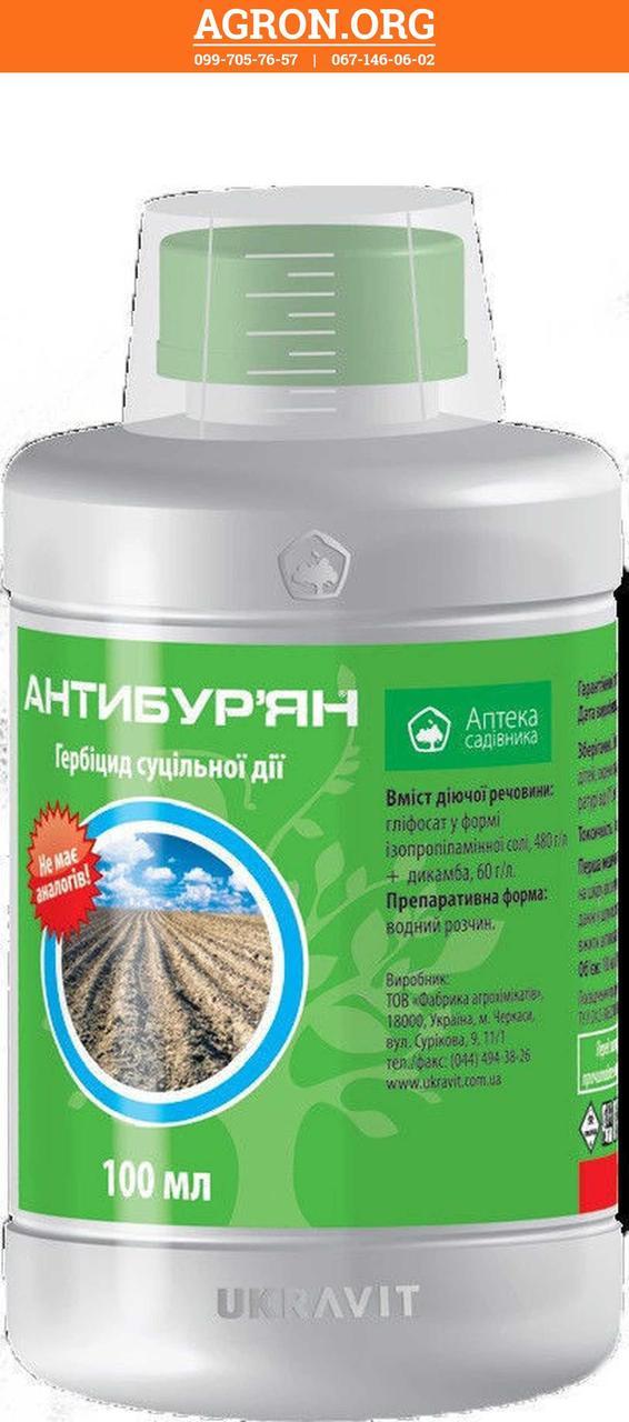 Антибур'ян гербицид суцільної дії проти комплексу бур'янів Укравіт 100 мл