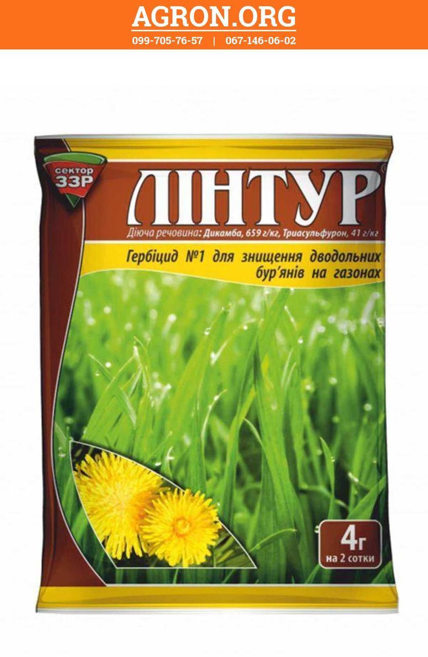 Лінтур системний гербицид для знищення бур'янів Syngenta 4 г