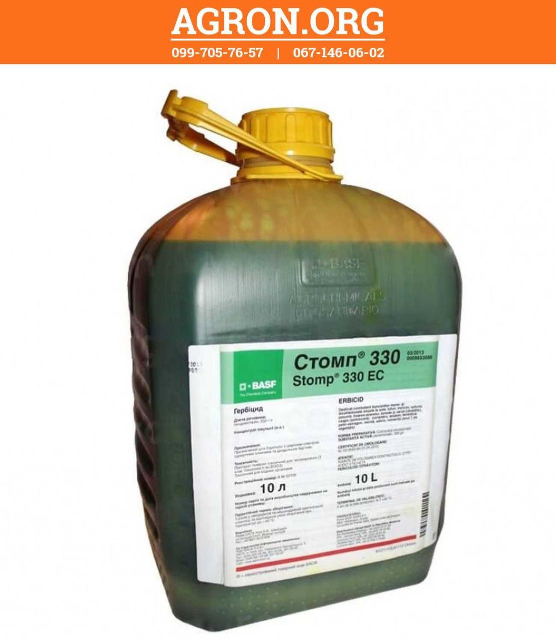 Стомп системний гербицид Basf 10 л