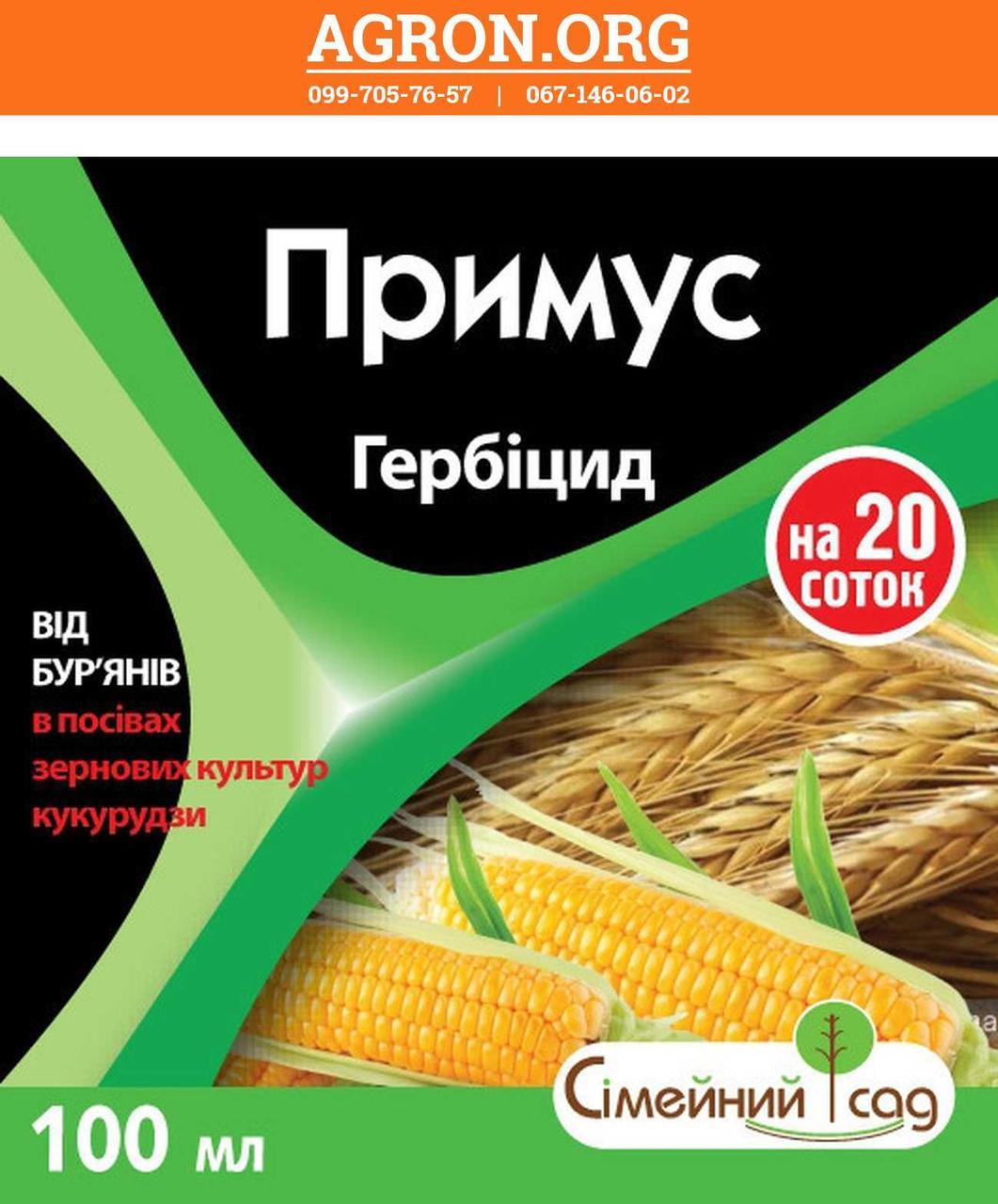 Примус гербицид для знищення дводольних злакових бур'янів Вассма-Рітейл 100 мл