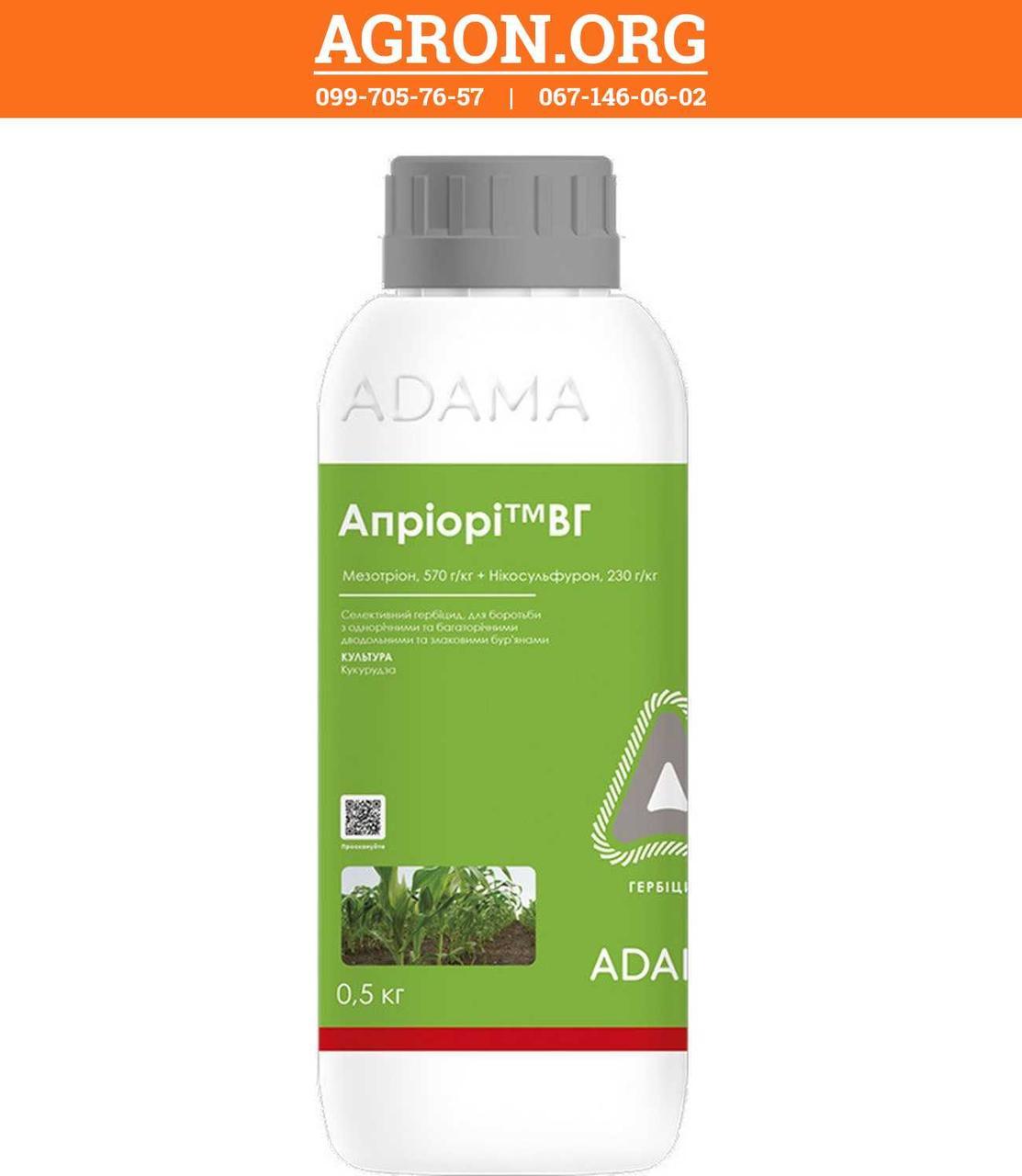 Апріорі+ БіоПауер гербицид системної дії для післясходового захисту посівів кукурудзи Адама 0,5 кг
