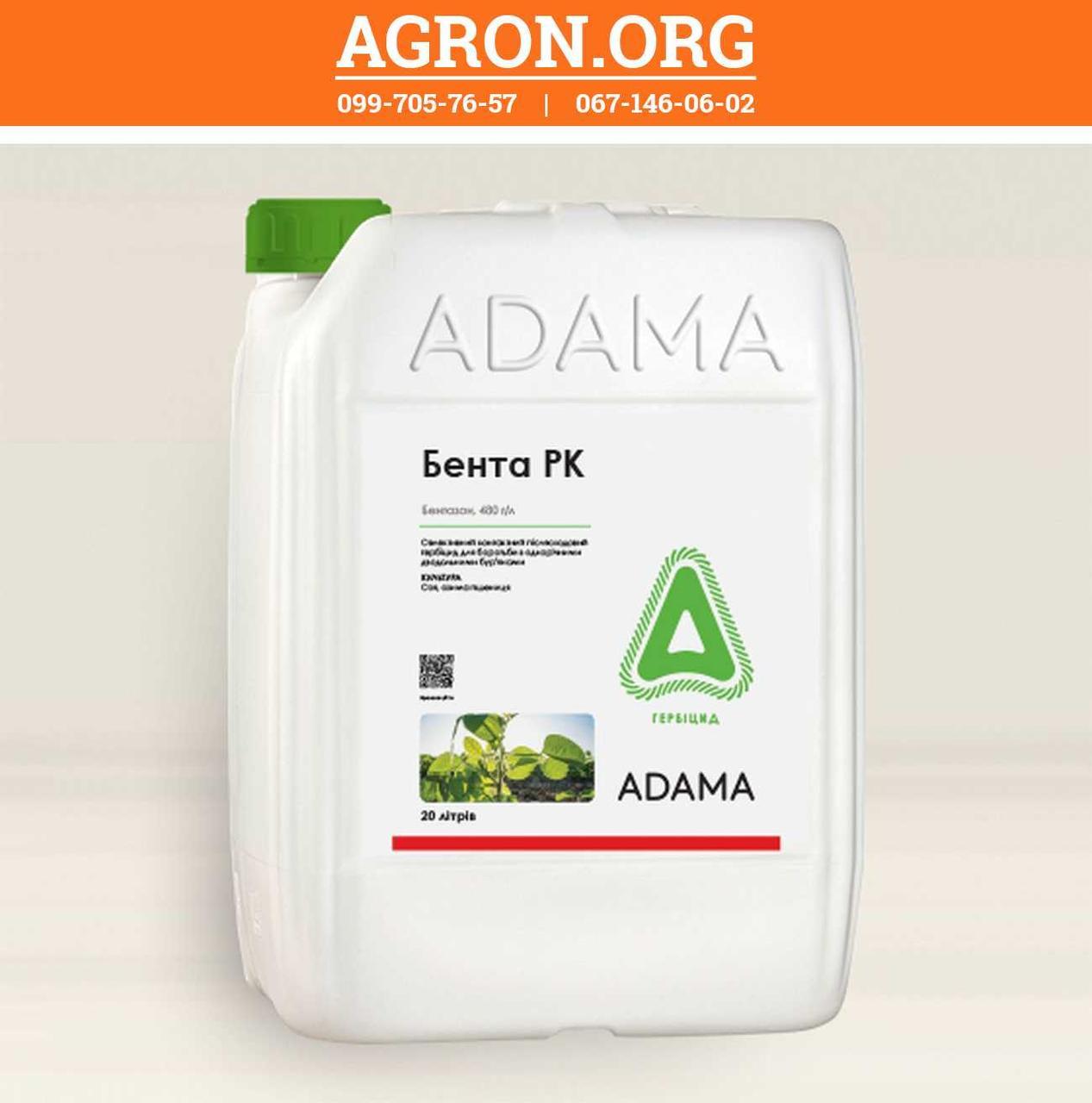 Бента РК гербицид контактної дії по посівах сої та пшениці Адама 20 л