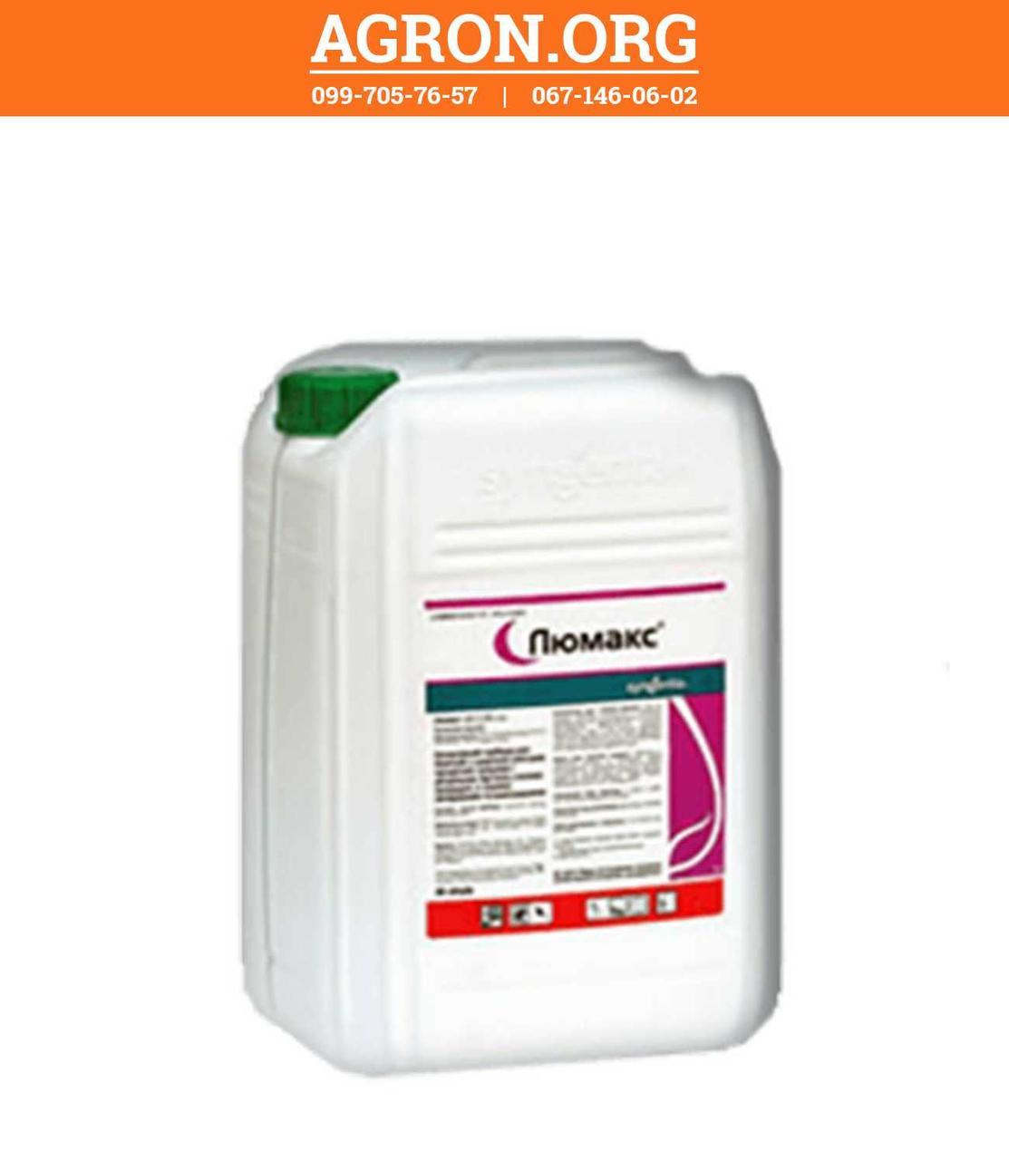 Люмакс гербицид по посівах кукурудзи Syngenta 20 л