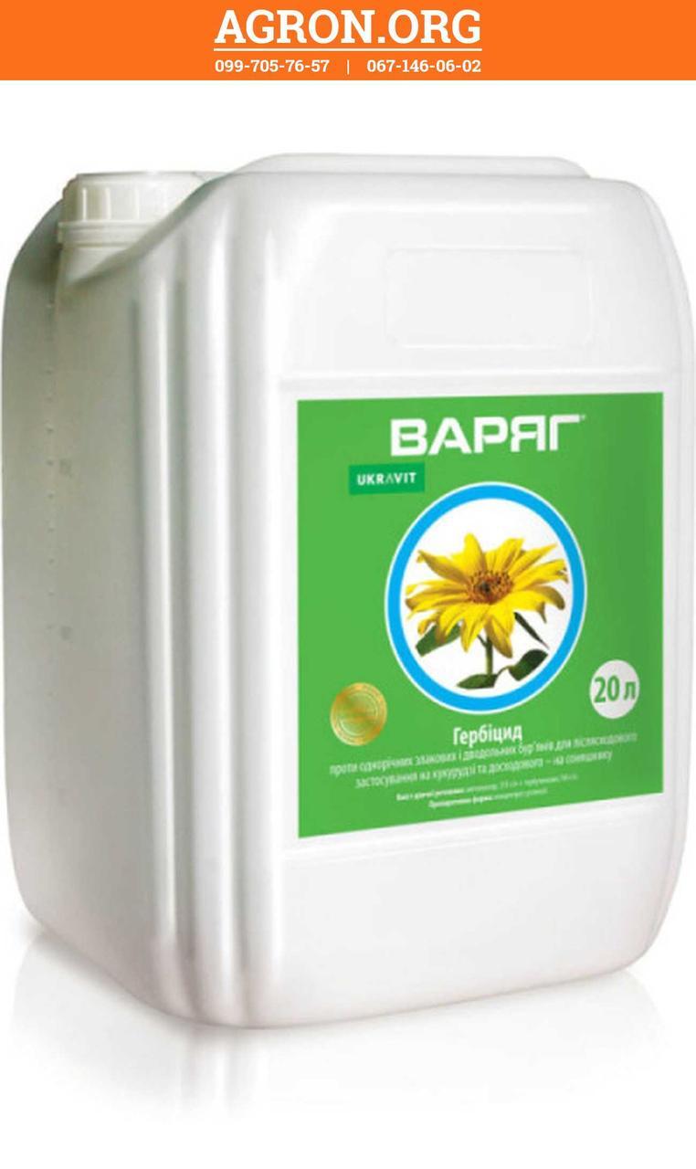 Варяг гербицид по посівах соняшника і кукурудзи Укравіт 20 л