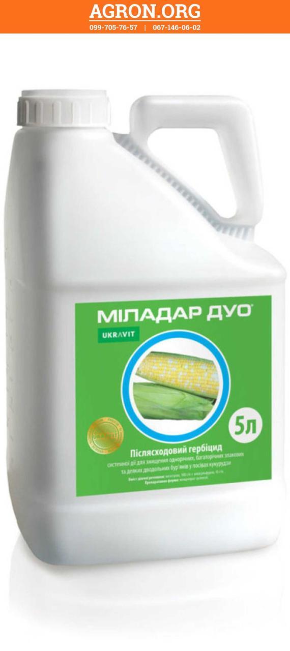 Міладар Дуо гербицид по посівах кукурудзи Укравіт 5 л