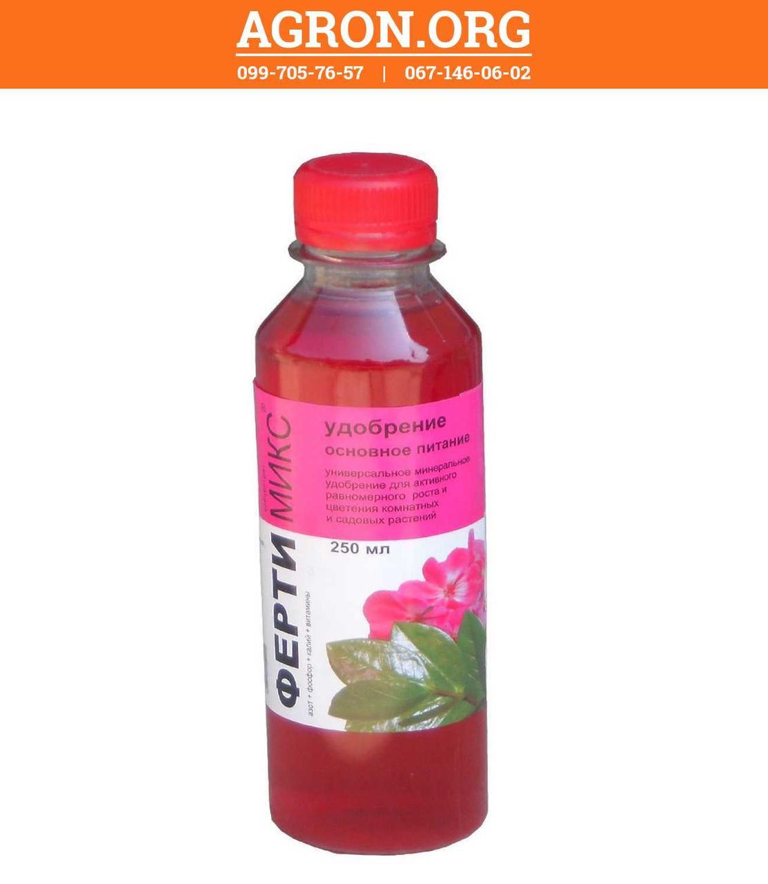 Фертімікс Основне Живлення удобрение для активного росту і цвітіння всіх видів кімнатних рослин Гілея 250 мл