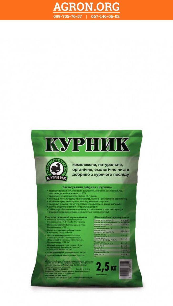 Курник екологічно чисте удобрение Україна 2.5 кг