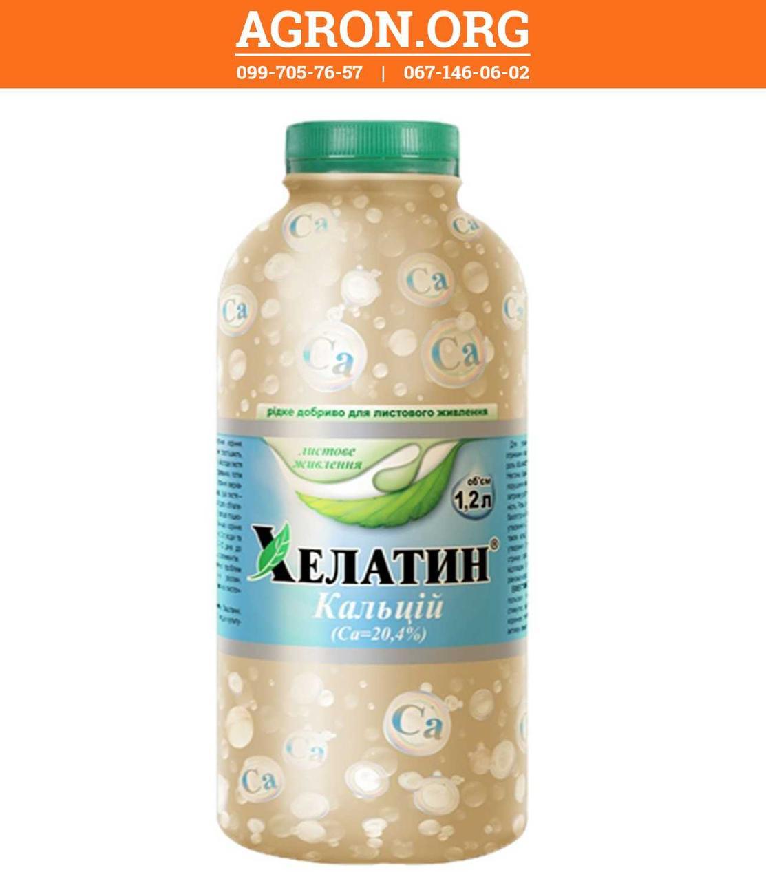 Хелатин Кальцій комплексне концентроване микроудобрение Україна 1.2 л
