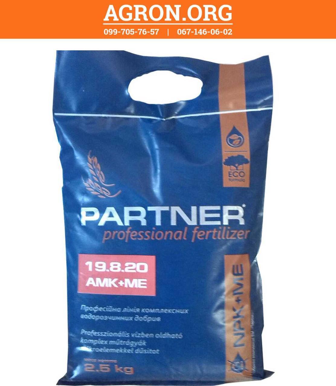 Партнер (Partner) Energy комплексне водорозчинне удобрение NPK 19.8.20+ME+АМК 2,5 кг