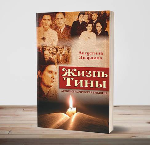 """Жизнь Тины"" Августина Зозулина, фото 2"