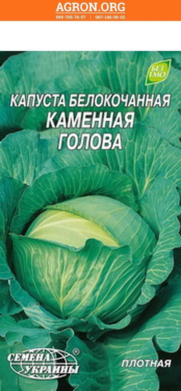Каменная голова семена капусты белокочанной Семена Украины 0,5 г