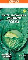 Каменная голова семена капусты белокочанной Семена Украины 0,5 г, фото 1