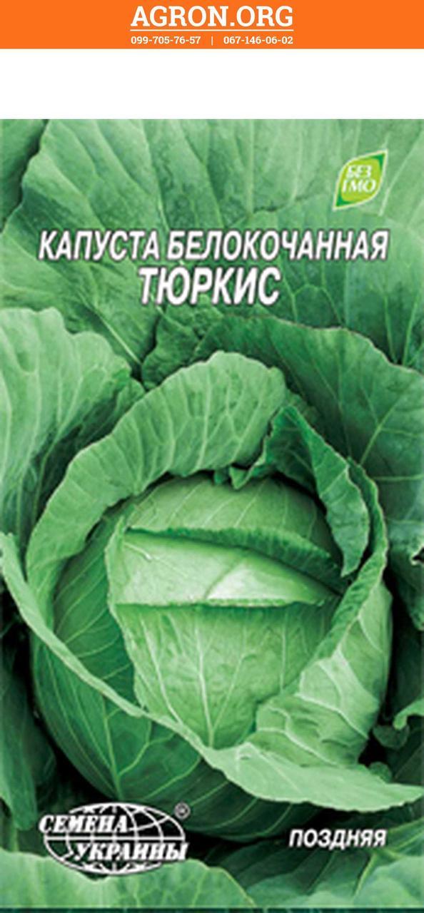 Тюркис семена капусты белокочанной Семена Украины 1 г