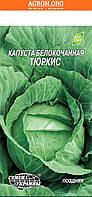 Тюркис семена капусты белокочанной Семена Украины 1 г, фото 1