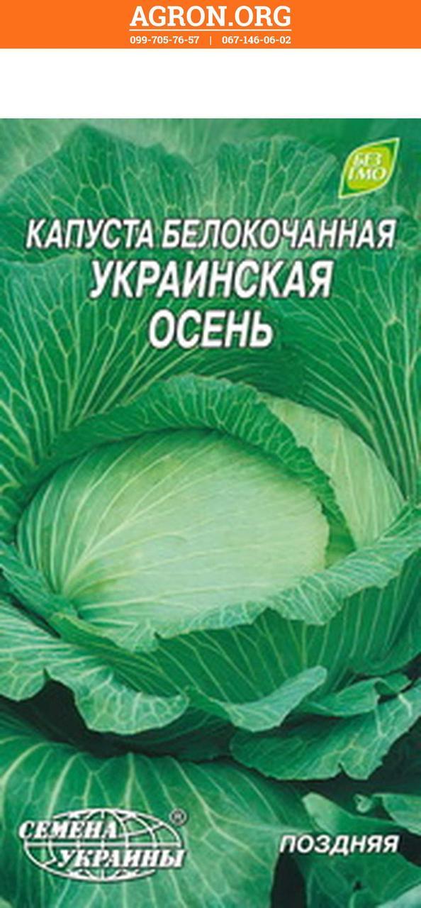 Украинская осень семена капусты белокочанной Семена Украины 1 г