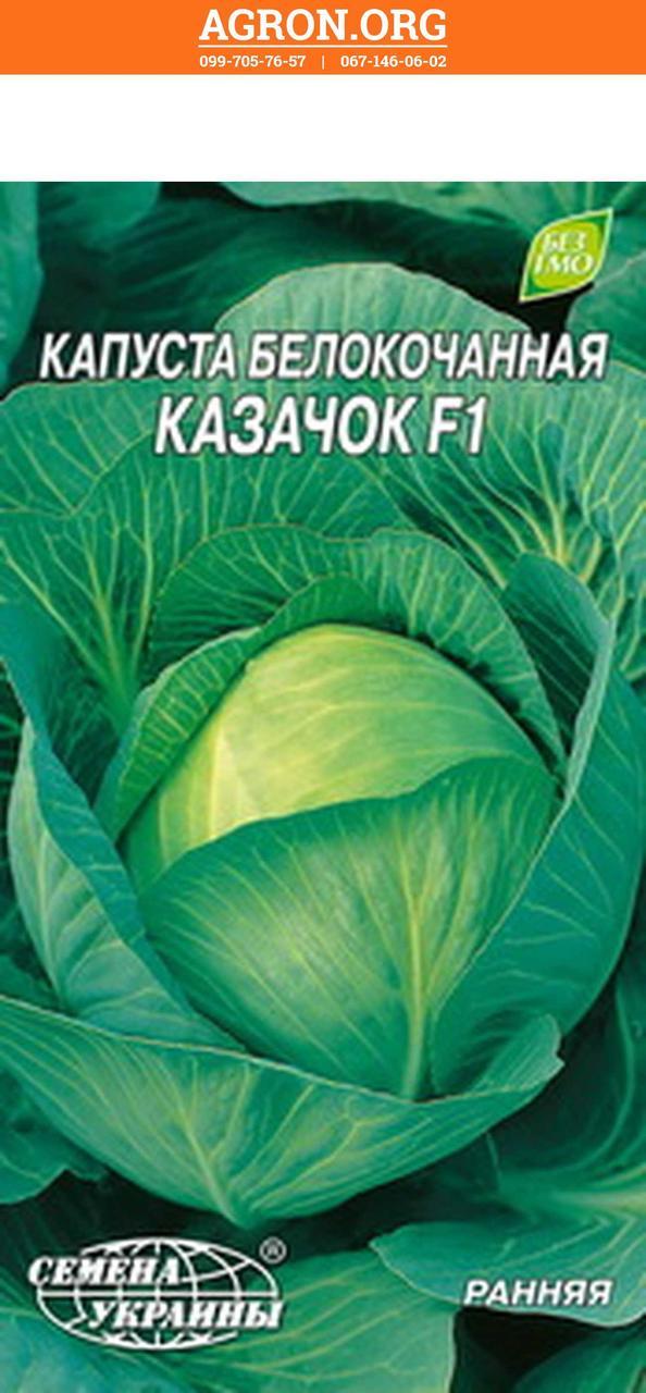 Козачок F1 семена капусти ранньої семена України 0.50 г