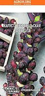 Роселла семена капусты брюссельской Семена Украины 0.50 г, фото 1