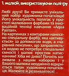 Водная раскраска AQUA PAINTER (Грузовик, Щенок, Котенок, Мишка) (AQP-01-04), фото 3
