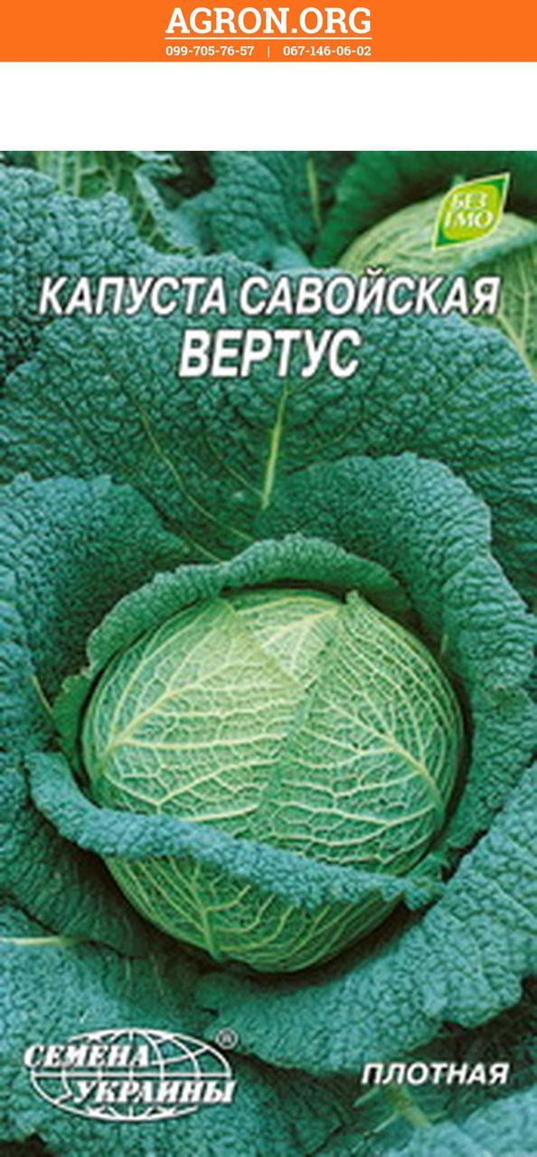 Вертус семена капусты савойской Семена Украины 1 г