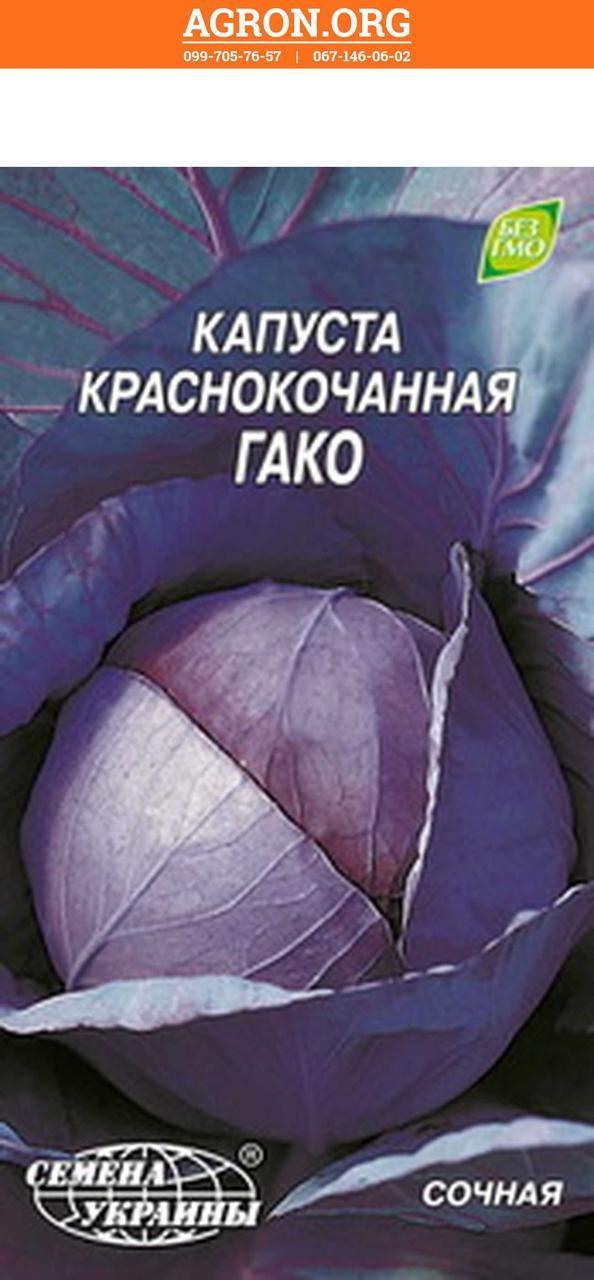 Гако семена капусты краснокочанной Семена Украины 1 г
