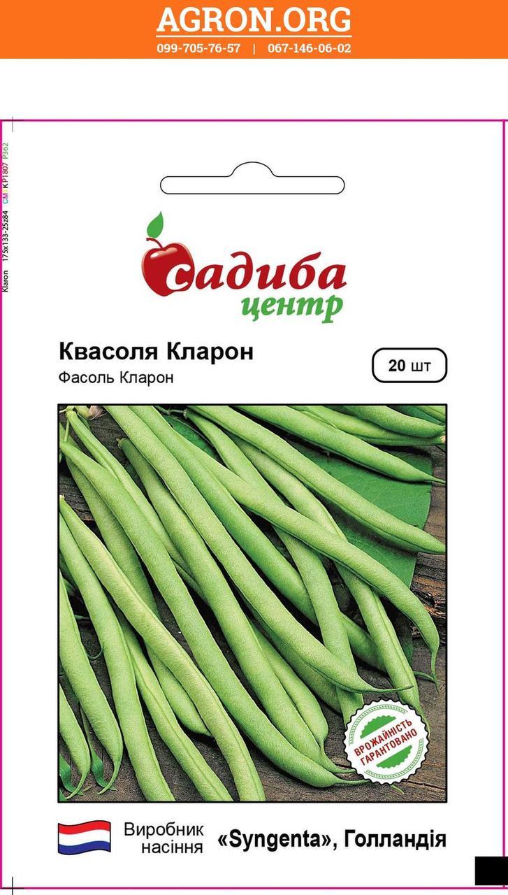 Кларон семена квасолі Садиба Центр Syngenta 20 семян