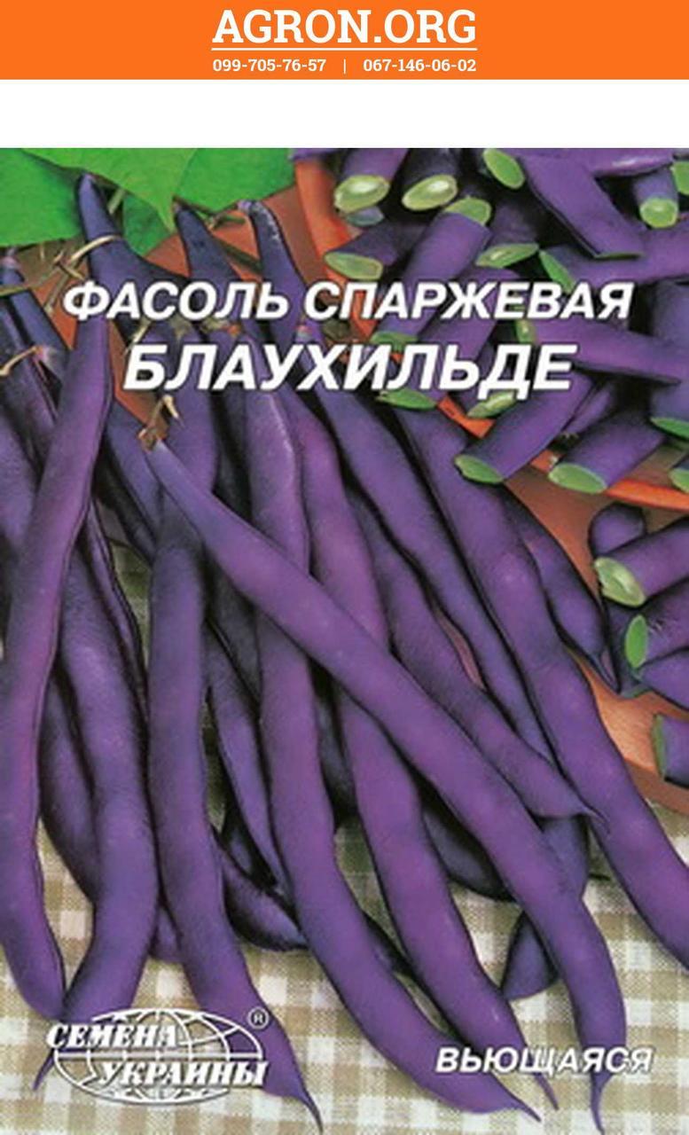 Блаухильде семена вьющейся фасоли Семена Украины 15 г