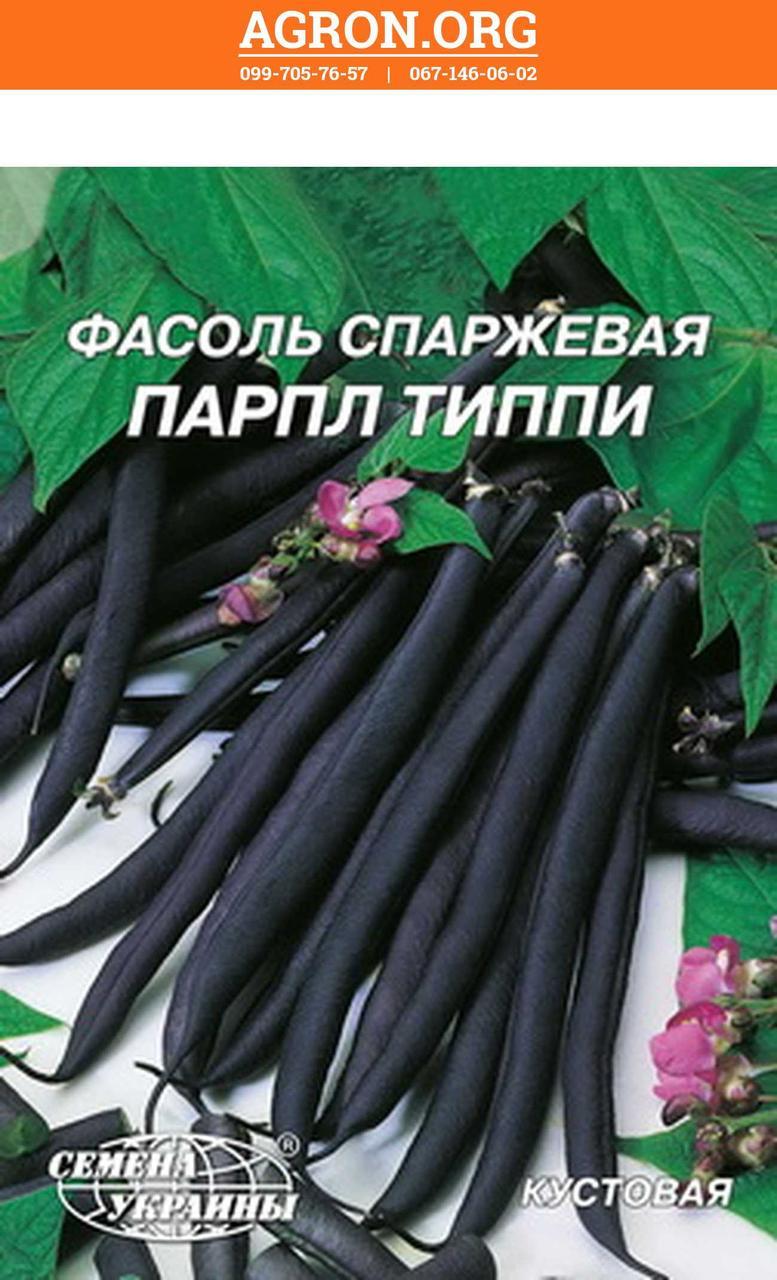 Парпл Типпи семена фасоли кустовой спаржевой Семена Украины 20 г