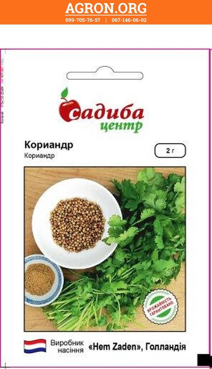 Кориандр звичайний семена коріандру/кінзи Садиба Hem Zaden 2 г