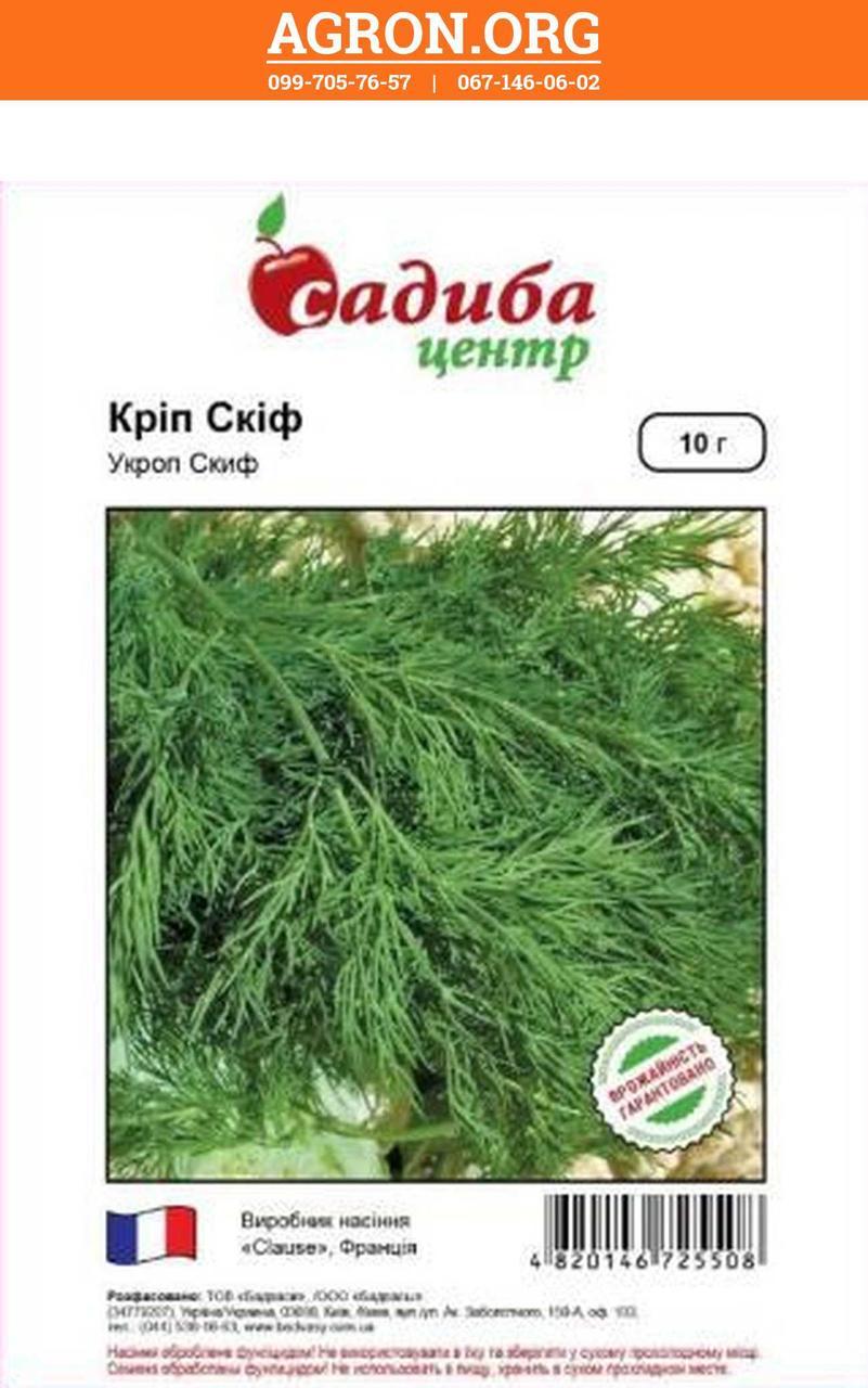 Скіф семена кропу Садиба Clause 2 г
