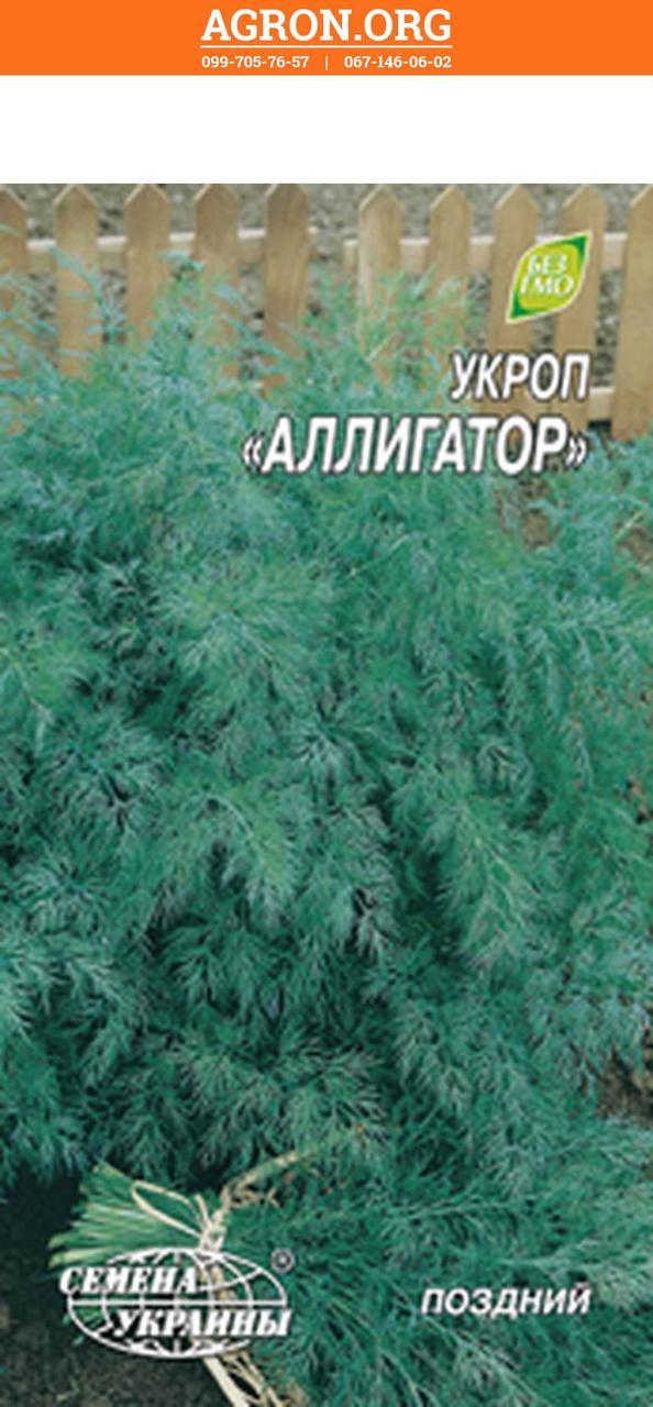 Аллигатор семена укропа Семена Украины 3 г